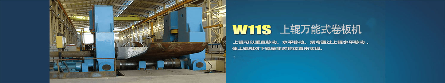 W11S上辊万能式卷板机